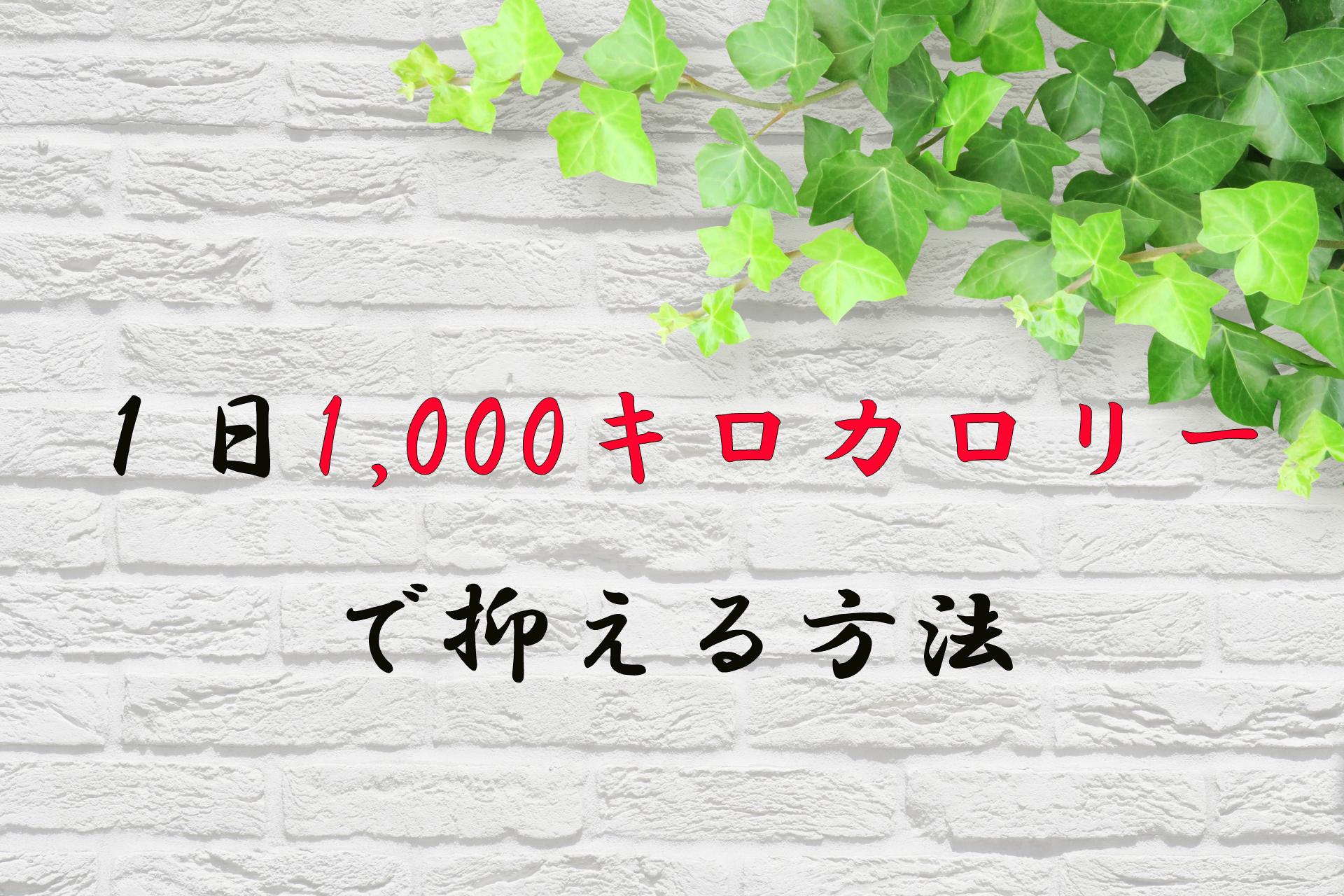 1000 1 キロカロリー 日