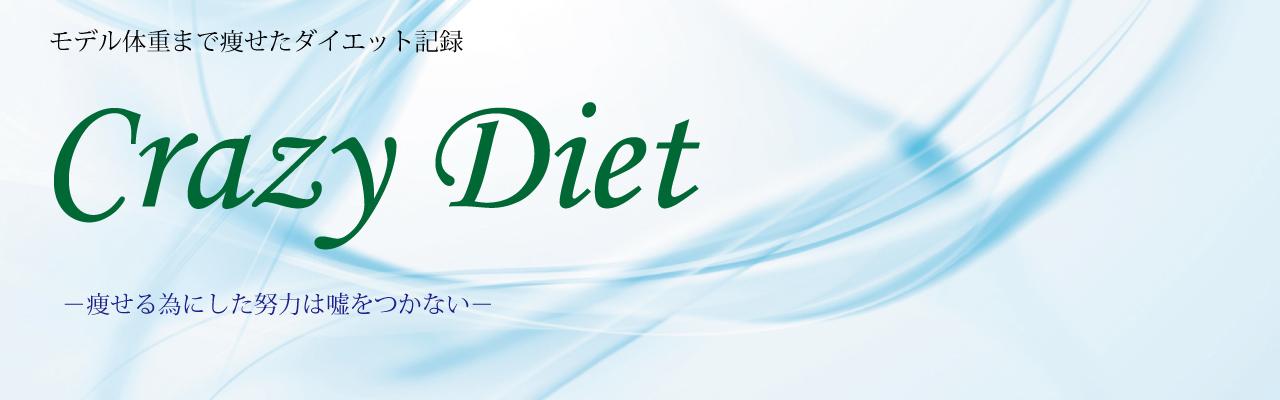 クレイジーダイエット【痩せるなら愉しく】